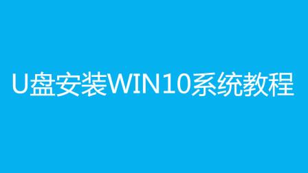 【超详细】U盘安装WIN10系统教程,支持UEFI-小白教程,一看就会!