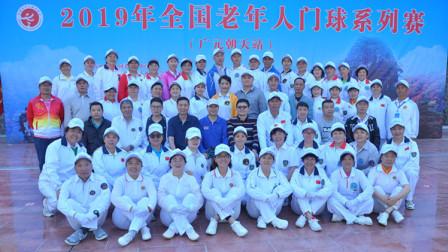 全国老年门球系列赛(广元朝天站)纪念相册