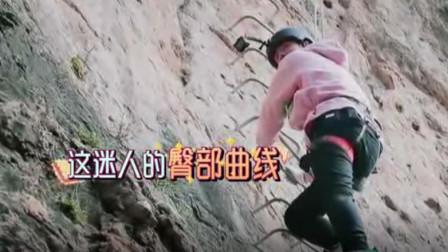 袁成杰高空攀岩,陈芊芊:老公你的屁股很翘,好帅啊!