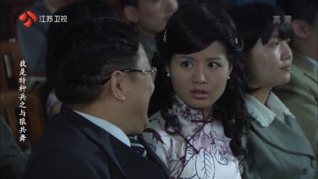 梁海棠约陈少杰看电影,看到高兴时发现不是陈少杰生气离开