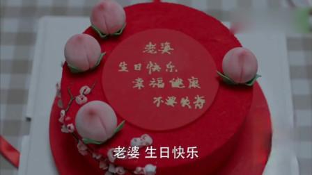 少年派:林大为定的生日蛋糕闹大笑话了,却意外获得王胜男的盛赞