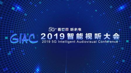 2019智能视听大会