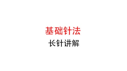 【丁丁毛线手作】基础篇之长针介绍DIY手工noiqop