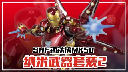 一套未登场的钢铁侠装备?万代SHF《复仇者联盟4》MK50纳米武器套装2【涛哥测评】244