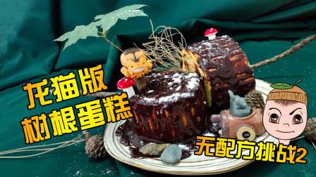 明日之后厨神vlog:无配方挑战龙猫版树根蛋糕,这颜值你打几分?