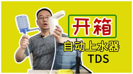 开箱:一触快速出水,实时水质检测,众筹买的小浪TDS自动上水器