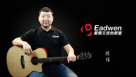 许飞《父亲写的散文诗》吉他教学—爱德文吉他教室