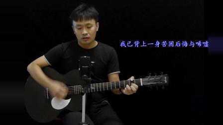 怀念家驹《灰色轨迹》BEYOND吉他弹唱教学【友琴吉他教室】
