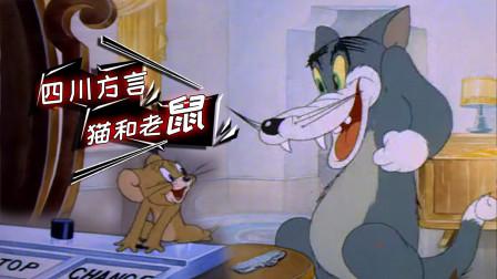 天不怕地不怕,就怕猫和老鼠唱歌还讲四川话,这配音把我笑的肚儿痛
