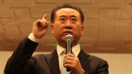 王健林点评儿子国民老公的称呼,其中一句承包今年笑点!