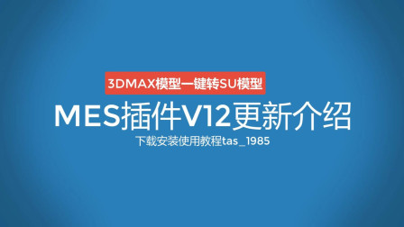 3DMAX转SU插件MES-V12新版本视频
