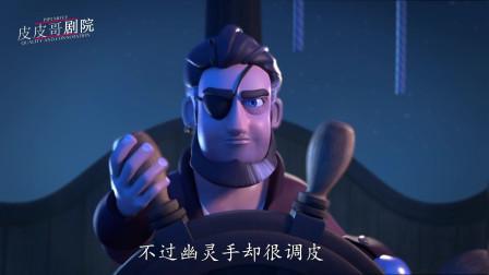 暗黑搞笑动画,海盗船长变成幽灵找兄弟