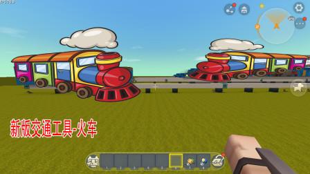 """迷你世界:制作一辆""""超级火车""""!可以同时坐下200人,速度也很快"""