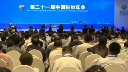 央视新闻联播 2019 第21届中国科协年会今天开幕