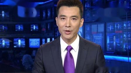 国家主席习近平签署发布特赦令,在中华人民共和国成立七十周年之际对九类服刑