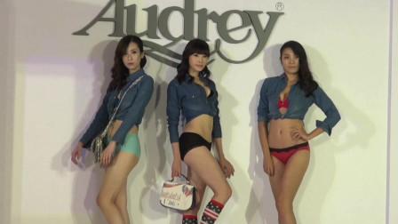 2019新品Audrey(奥黛莉)內衣秀,代言模特时尚走秀发布会