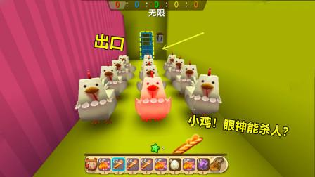 迷你世界:双人陷阱!3道门全是小鸡,眼神仿佛能杀人,怎么办?