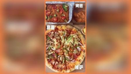 小王吃播: 披萨+意面+烤翅蛋挞