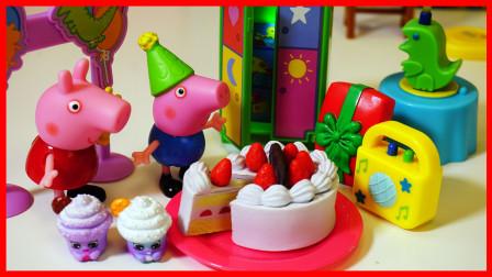 小猪佩奇与乔治猪的生日会玩具,一起吃蛋糕和甜点开礼物