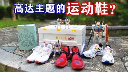 高达联名主题球鞋见过吗?鞋盒居然是宇宙战舰,太牛了-刘哥模玩