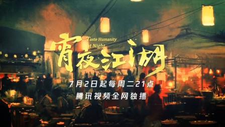"""《宵夜江湖》现实版""""深夜食堂""""你不能错过的味觉盛宴!"""