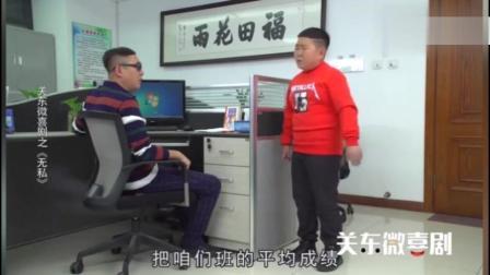 关东微喜剧:淘小子考试作弊,一番话竟然打动老师