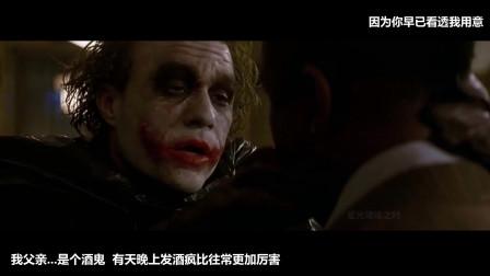 【小丑/剧情/踩点/混剪】三代人衔接!混乱与疯狂 要全力以赴