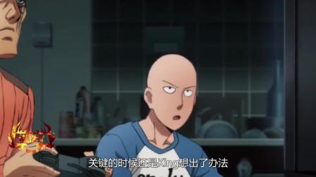 一拳超人:King的真实战力如何?是捡漏王?但却硬钢四大龙级怪人!