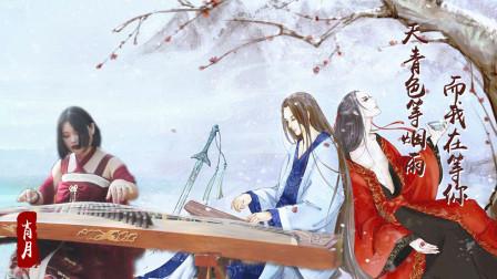 古筝演奏《青花瓷》,配上这景色,比原唱多一些古风的韵味