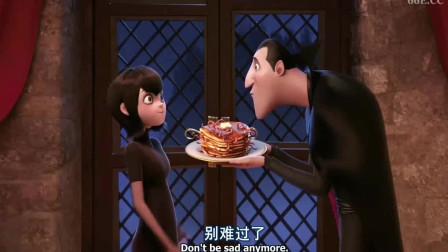 精灵旅社:吸血鬼女孩的生日蛋糕竟是一盘虫,好渗人!