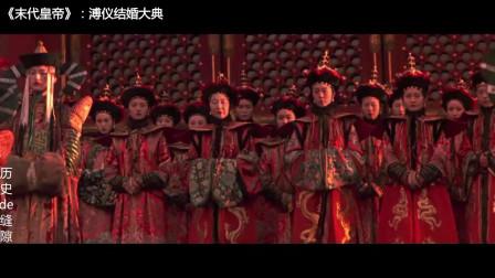 《末代皇帝》:虽然已经退位了,溥仪的结婚大典依然很隆重