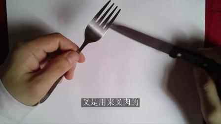 刘坚强儿童学《儿童简笔画》7-4 西餐刀