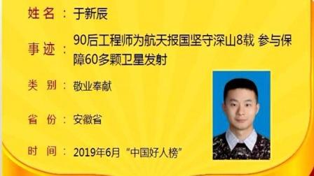 """6月""""中国好人榜""""出炉 安徽8人上榜 每日新闻报 20190630 高清版"""