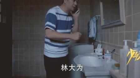 少年派:林大为订蛋糕写出奇葩祝福语,林妙妙挖苦亲爹殷勤没献好