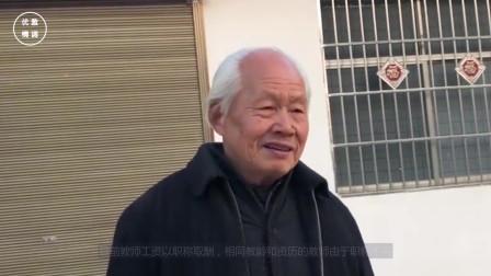 农村退休教师,一个月的退休金是多少?听听有42年教龄的爷爷怎么说