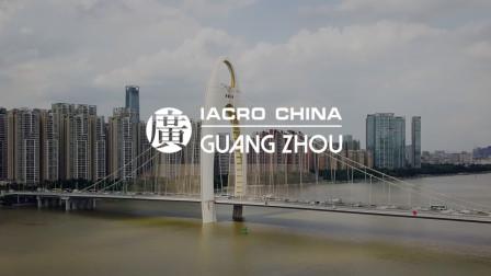 【iAcroTV】20190622广州水平对置的荣耀iAcroParty活动视频