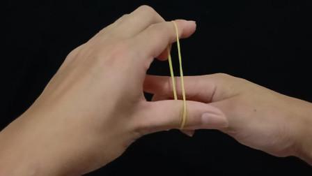 一根橡皮筋穿越手指头, 超简单的魔术教学!