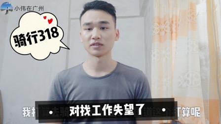 小伟失业82天,对找工作失望了,打算骑川藏线(318)完成自己的梦想