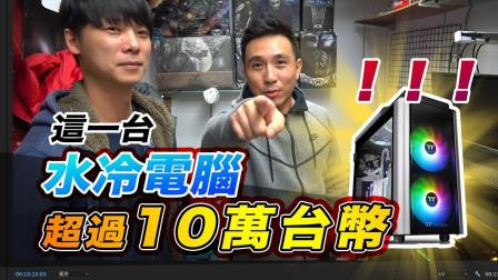 在台湾:组装一台超级豪华的电竞水冷主机到底要多少钱?