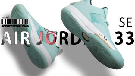 EP486_Jordan 33 SE长测+拆解:剑指2019性能之王