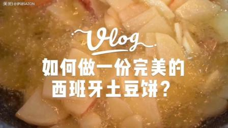 """今天的Vlog教大家""""如何做一份完美的西班牙土豆饼? """""""