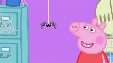 猪妈妈被蜘蛛吓得大叫,蜘蛛突然跑了佩奇她们哪都找不到