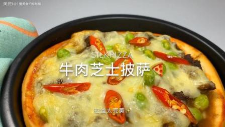 刚刚被电视里披萨馋到了, 动手做了一个料超足的牛肉毛豆披萨