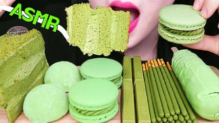 韩国ASMR吃播:绿茶冰淇淋+糯米团+马卡龙+百奇+蛋糕,吃得真过瘾