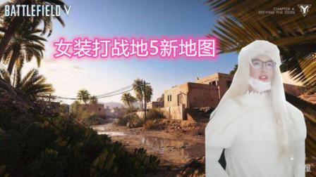 穿女装打【战地5】新沙漠地图艾尔舒丹团队死斗