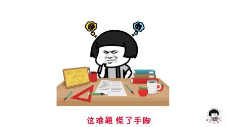 《缘分一道桥》作业版,作业做不完回家就被削,当学生太不容易了