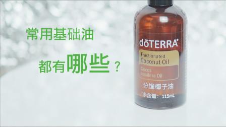 油酷UCOOL小讲堂  常用基础油都有哪些