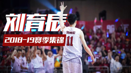 刘育辰18-19赛季集锦