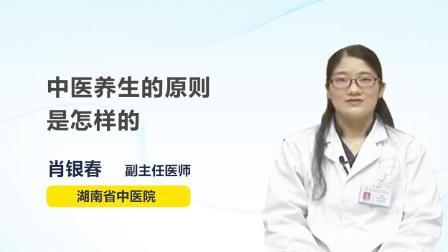 名医讲堂:中医养生的原则是怎样的