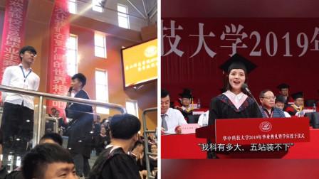 有才的网友:盘点各种大学好玩的毕业典礼
